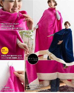 mofuaプレミアムマイクロファイバー着る毛布(ポンチョタイプ)フリーサイズ【D】【ND】【2014冬N】