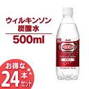 ウィルキンソン 炭酸水 アサヒ飲料 500ml×24本入【D...