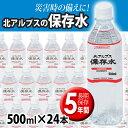 【5年間保存水】品質保持期限:5年 北アルプスの保存水 50...