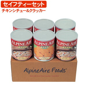 【送料無料】【保存期限10年間!】アルパインエア [ALPINEAIRE] セイフティーセット 60食相当...