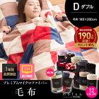 毛布暖かい毛布毛布【B】mofuaモフアプレミアムマイクロファイバー毛布ダブルナイスデイ
