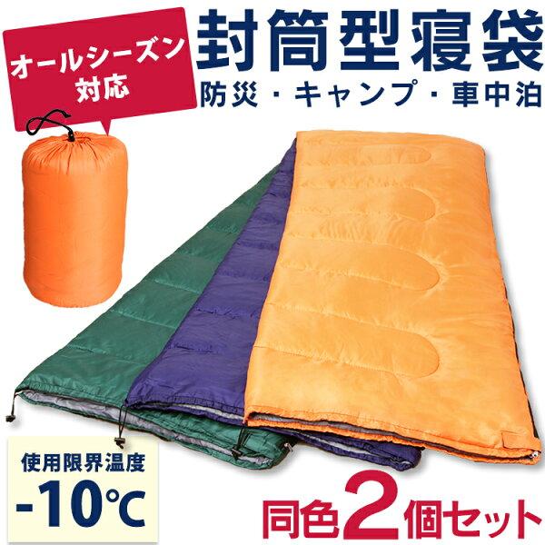 最大250円OFFクーポン有 シュラフ2個セット寝袋封筒タイプM180-75寝袋ねぶくろ封筒型キャンプ用品災害避難地震台風災害