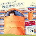 【即納★】シュラフ 寝袋 封筒 枕付き E200 寝袋 ねぶ...