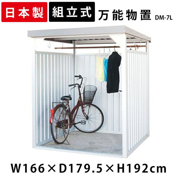 物置屋外小型自転車置き場駐輪場DM-7L小型物置小屋おしゃれ万能物置多目的物置サイクルハウス日本製多目的物干し洗濯物ガーデン用品