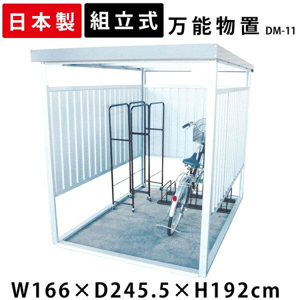 物置屋外小型駐輪場自転車置き場DM-11小型物置小屋物置物置小屋収納万能物置ガレージサイクルハウスおしゃれ多目的物置自転車物干し