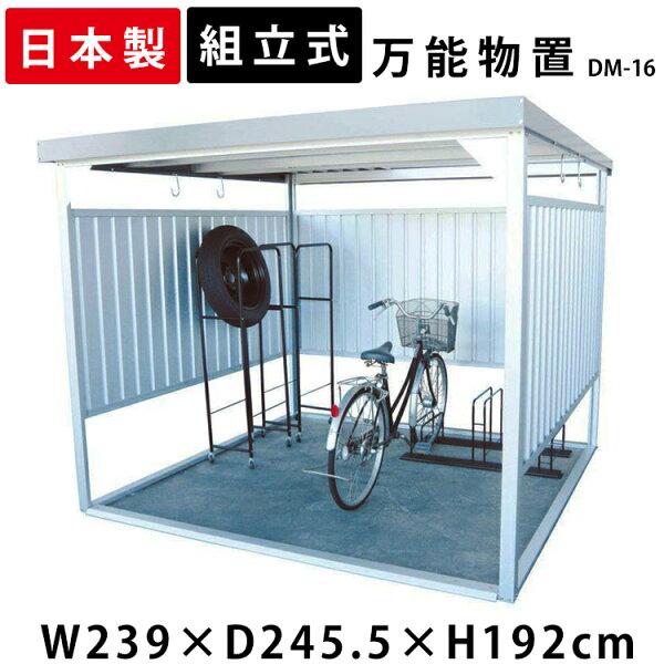 物置屋外大型自転車置き場駐輪場DM-16大型物置万能物置物置ガレージサイクルハウスシンプルおしゃれ小屋日本製自転車物干し洗濯物多