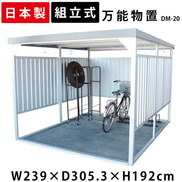 物置屋外大型自転車置き場駐輪場DM-20大型物置物置小屋小屋屋根万能物置ガレージサイクルハウスおしゃれ日本製自転車物干し一時保管