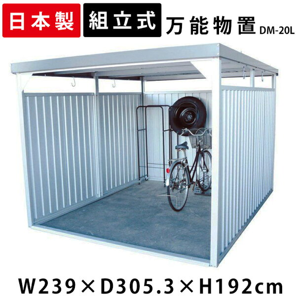物置屋外大型自転車置き場駐輪場DM-20L大型物置小屋万能物置物置小屋一時保管多目的物置ガレージおしゃれシンプルサイクルハウス日