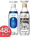 【48本】おいしい炭酸水500ml ポッカサッポロフード&ビ...