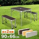 【即納★】折りたたみテーブル 高さ調節 ベンチセット レジャ