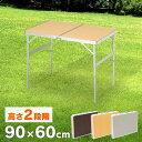 【即納★】レジャーテーブル 折りたたみ 90×60cm レジ...