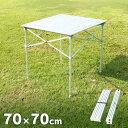 レジャーテーブル 折りたたみ 70×70cm レジャー アウトドアテーブル ロー