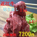 数量限定 近江牛 切り落とし1kg