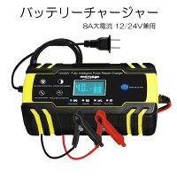 バッテリーチャージャー 充電器 メンテナンス 8A大電流 12V /24V 兼用 電動自転車 過電流保護 自動車用