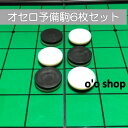 駒 6枚 予備用 オセロ リバー...