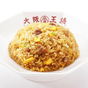 炒めチャーハン 炒飯 焼き飯【大阪王将】