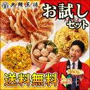 楽天餃子送料無料大阪王将冷凍食品お試しセットギョウザギョーザ炒飯