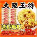 炒飯炒めチャーハン12袋/送料...