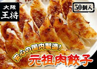 王将の餃子 50個♪ 28%OFF 1,313円 王将の元祖焼餃子 おひとり様何個でもご購入いただけます♪...