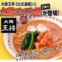 トマトのうまみたっぷり!太陽のトマト麺(2食入)贈り物にも喜ばれるグルメ♪太陽のトマト麺(...
