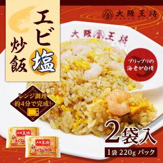 エビ塩炒飯(チャーハン)