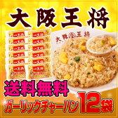 【大阪王将】≪定期購入≫ガーリックチャーハン12袋/送料無料冷凍食品