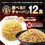 【大阪王将】選べる! 炒めチャーハン/餃子屋の炒飯12食分(送料無料)