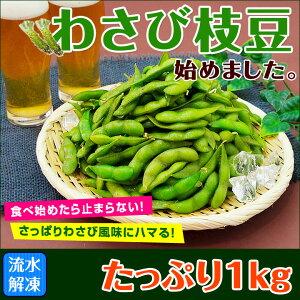 お酒のおつまみと言えば枝豆!そのわさび味が大阪王将に登場!わさび枝豆 1kg 暑い夏はビールと...