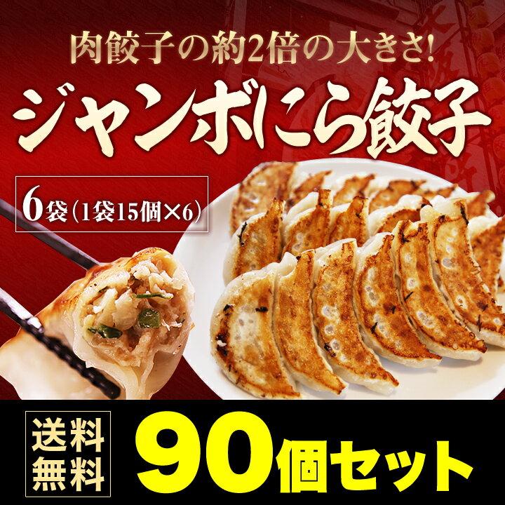 【スペシャルSALE】ジャンボ餃子6袋♪90個入