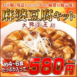 お豆腐を用意するだけでプロの麻婆豆腐完成!独特の香りとコクのあるほどよいからさ!ごはんに...
