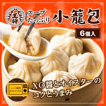 大阪王将スープたっぷり小籠包6個(点心・中華・飲茶・ショーロンポー・しょうろんぽう)