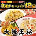 大阪王将 3種チャーハン12袋(炒めチャーハン、カレーチャーハン、ガーリック炒飯×各4袋)