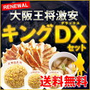 餃子大阪王将ギョーザ水餃子チャーハン 激安キングDXセット 送料無料中華餃子