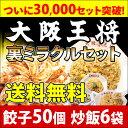 餃子大阪王将裏ミラクル【送料無料餃子50個+炒飯3袋+キムチチャーハン...