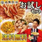 餃子送料無料大阪王将お試しセットギョウザギョーザ炒飯