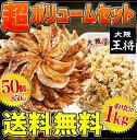 餃子大阪王将ボリュームセット餃子50個+チャーハン1kg/1.8kg以上 ぎょうざ チャーハン