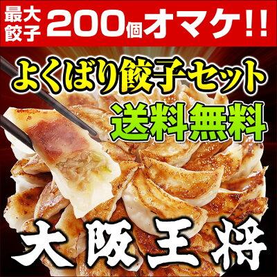 餃子 送料無料大阪王将よくばり餃子セット大阪王将ぎょうざ最大200個オマケ