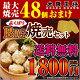 送料無料1800円!!最大焼売48個オマケ!【送料無料】≪最大48個オマ...