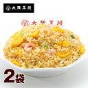 エビ塩炒飯(チャーハン)2袋入(220g×2)[えび塩・海老...