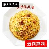 【大阪王将】直火炒めチャーハン12袋/送料無料 冷凍食品 冷凍