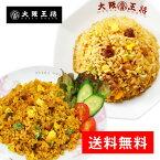 【大阪王将】選べる! 炒めチャーハン/カレーチャーハン12袋(送料無料)冷凍食品