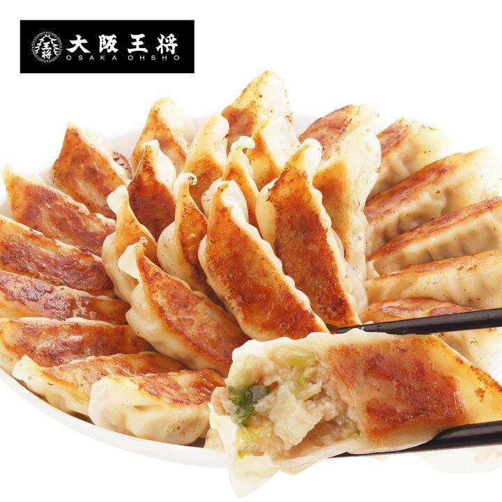 餃子大阪王将肉餃子50個ぎょうざギョーザギョーザ冷凍食品冷凍餃子