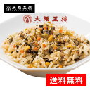 【スペシャルSALE】高菜チャーハン30袋♪...
