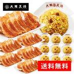 大阪王将◆鉄板中華セット(羽根付き餃子たっぷり72個・炒めチャーハン10袋)餃子パーティー 福袋