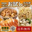 【送料無料】≪吉野家×大阪王将≫お試しコラボセット 牛丼/餃子/炒飯