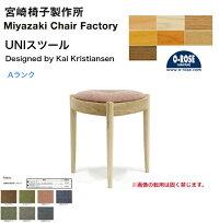 宮崎椅子製作所 UNIスツール張地:Aランク無垢材 スツール 北欧家具 北欧デザイン
