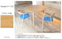 hozuki テーブル【ブナ(ビーチ)材】宮崎椅子製作所