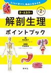 らくらく学べて 臨床に生かせる 解剖生理ポイントブック 第2版 ナース 書籍 看護 医療 看護師 勉強 資格 正看護師 認定看護師 看護師長 上達 看護学 照林社 メール便可 領収書OK