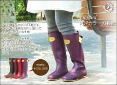 《FIT BIRD・フィットバード》POPカラーの長靴/【レインブーツ】【ラバーブーツ】【梅雨】【楽...