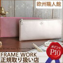 【FRAME WORK フレームワーク】<グロス>ふんわり優しいスリム...